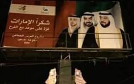 غزه بلد التشكرات وأخرهم شكرا دولة الامارات