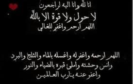 تعزيه للنائب المهندس يحيى شاميه ابومحمد وال شاميه الكرام