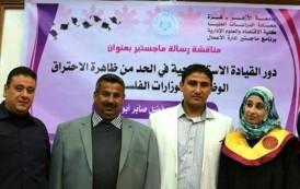 مبروك الماجستير للباحثة المتميزة حنان فضل صابر ابوغنيمه وعقبال الدكتوراه