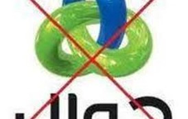 شركة جوال تمنع وتحجب المكالمات على الوطنية دون طلب المشترك