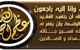 تعزيه للاخ عمار نصر مرتجي بوفاة والده الحاج ابوعمار