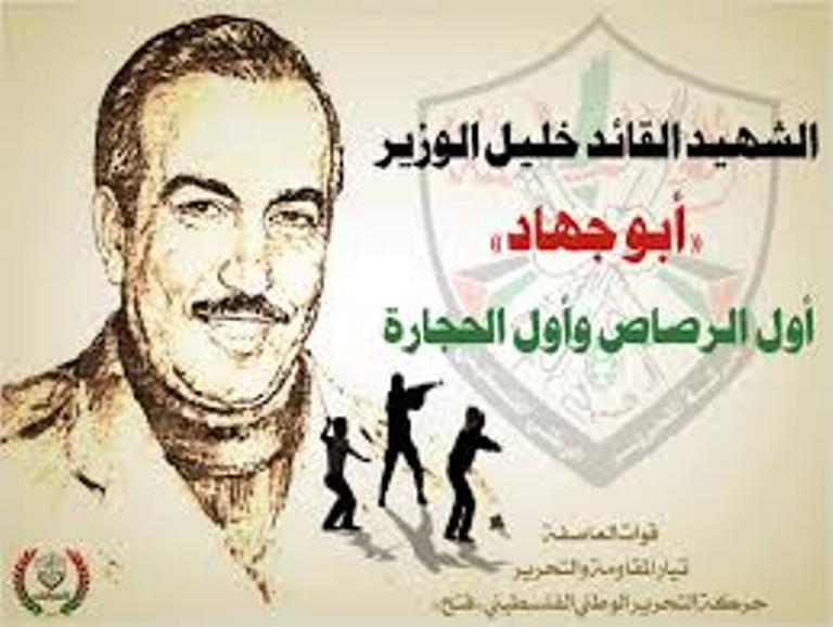 الله يرحمك يا شهيدنا خليل الوزير ابوجهاد مر اعتراف المجرم الإرهابي موشي يعلون بدون أي ردة فعل