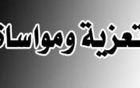 نعي رجل الاعمال والتاجر منذر احمد البورنو أبو احمد رحمه الله