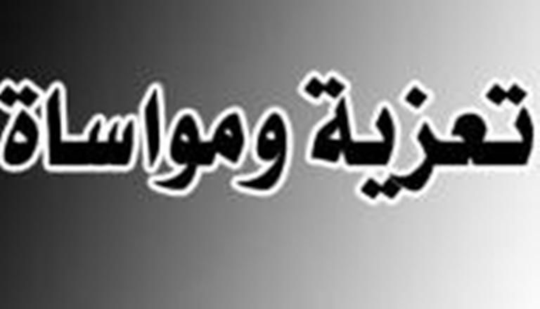 تعزيه للصديق العزيز محمد ابومذكور ابوراني بوفاة والدته رحمها الله