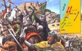 825عام على وفاة السلطان صلاح الدين الايوبي القائد المجاهد الذي مات فقيرا