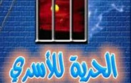 انا متضامن مع الاسرى الفلسطينيين في يوم دخولهم الاضراب المفتوح عن الطعام عدا