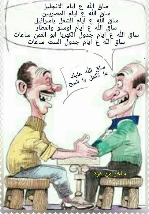 ساق الله 21/5/2005 و 22/5/2015 و 23/5/2015