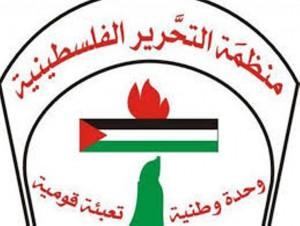 منظمة التحرير