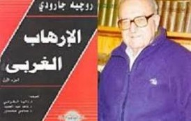 6 اعوام على رحيل المفكر الاسلامي الفرنسي روجيه جارودي الذي كشف زيف المحرقه