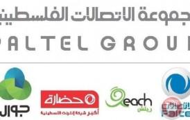 مجموعة الاتصالات الفلسطينيه توقف عمل شركة بال ميديا احدى شركاتها والحبل على الجرار