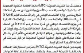 تحذير من شركة التقنيات الحديثه  MTC  بانتهاك العلامة التجارية شبيك لبيك؟