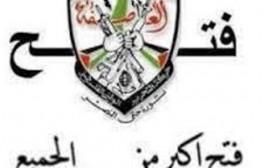 حركة فتح في قطاع غزه وتبعات المصالحة القادمة
