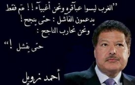 عام على رحيل  العالم المصري الكبير احمد زويل الحاصل على جائزة نوبل