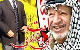 المفرح المحزن حدث مع صديقي الاخ المناضل فايق حسني بلال ابووائل