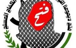 اهم شيء نريده من اجتماعات حركة فتح وقف التميز العنصري تجاه قطاع غزه وانصاف ابنائه