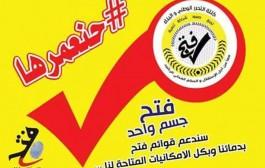 رسالة للاخ المناضل صخر بسيسو لازالت اثار انتخابات المناطق والاقاليم تسيطر