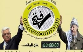نشر اسماء ابناء حركة فتح على انهم متجنحين على مواقع مشبوهه هدفها خلط الاوراق وافشال وحدة حركة فتح