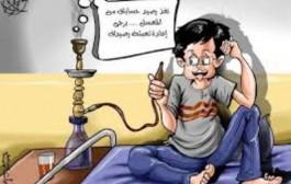 فرفش نعنش السجائر والمعسل اسعارهم نزلت كثير ايش القصه