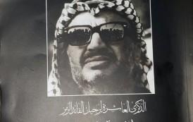 كتاب عن الشهيد القائد الرمز ياسر عرفات من اعداد الاخ عبد الله الافرنجي محافظ مدينة غزه العام الماضي