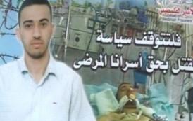 4 اعوام على استشهاد الأسير المريض حسن الترابي