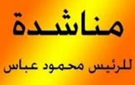 نداء للاخ الرئيس محمود عباس القائد العام  لعلاج الاخ ابو جعفر الصادق ،،،