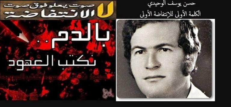 29 عام على رحيل الصحافي المناضل المرحوم حسن يوسف حسن الوحيدي