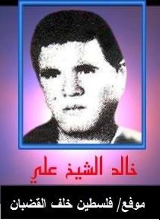 رحم الله الاخ الصديق الشهيد خالد الشيخ علي بطل زنازين الاحتلال الصهيوني