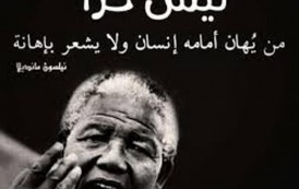 4 اعوام على رحيل المناضل الاممي الرئيس الراحل نيلسون مانديلا