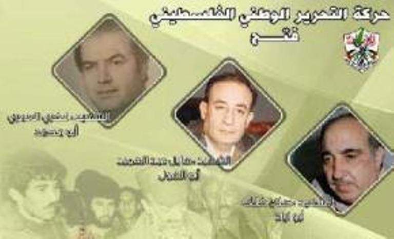 27 عام على رحيل القادة الشهداء الثلاثه صلاح خلف أبو اياد وهايل عبد الحميد أبو الهول وفخري العمري
