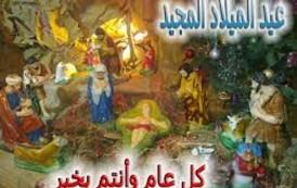 عيد ميلاد مجيد وسعيد لأصدقائي المسيحيين في مدينة غزه