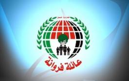 مبروك اجراء انتخابات المجلس التنفيذي لعائلة فروانه المناضلة