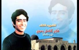 33 عام على رحيل القائد الفتحاوي الاسير المناضل الشهيد فايز حافظ بدوي
