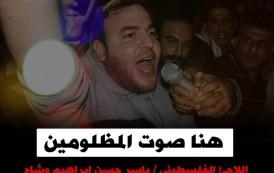 مواطن يناشد توفيق أبو نعيم للإفراج عن الناشط الإعلامي ياسر وشاح