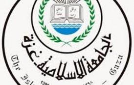 الاعتداء الذي حدث عام 1985 في الجامعة الإسلامية هو بداية الانقسام الفلسطيني الداخلي على يد نفس القيادة الحمساوية