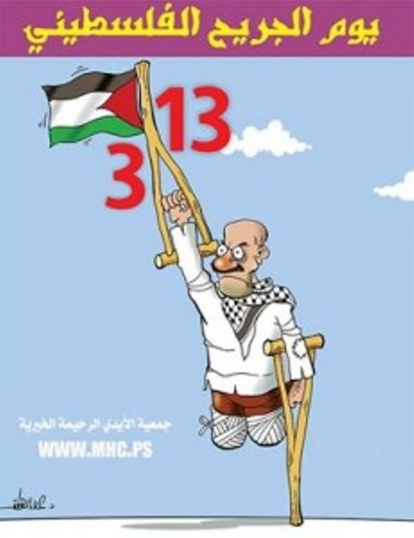 تحيه للجريح الفلسطيني الذي يعاني ويعاني ويعاني حتى يلاقي ربه شهيدا