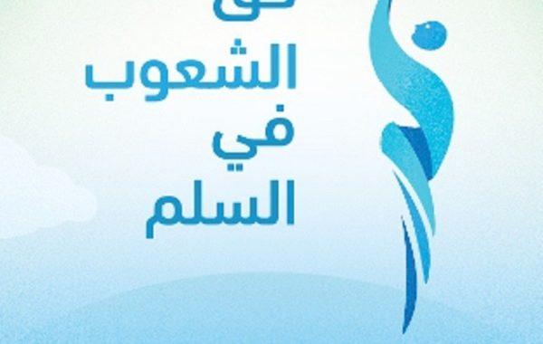 ذكرى يوم السلام العالمي