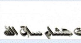 2 مليون زيارة لصفحتي مشاغبات هشام ساق الله