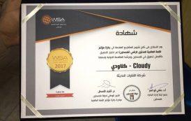 مبروك شركة التقنيات الحديثة الفلسطينية تتأهل على مستوى الوطن بمشروعها كاودي