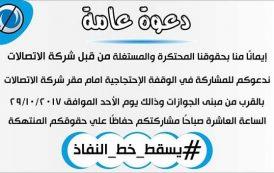 #يسقط_رسوم_خط_النفاذ وقفه يوم الاحد الساعه العاشره صباحا امام مقر شركة الاتصالات بمدينة غزه