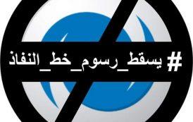 شرطة غزه تمنع الوقفة الشبابية امام مقر شركة الاتصالات الفلسطينية بحجة عدم الحصول على ترخيص
