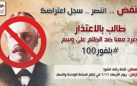 100 عاماً نعيش قصة 117 كلمة إنجليزية زورت تاريخ وجغرافيا الشرق الأوسط هي وعد بلفور المشؤم