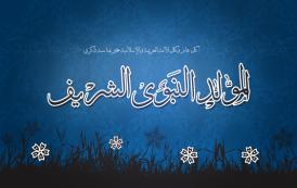 كل عام وأنتم بخير بمناسبة عيد المولد النبوي الشريف