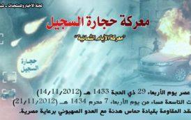 اربع اعوام على حرب الأيام الثمانية الثانيه على قطاع غزه واغتيال القائد احمد الجعبري