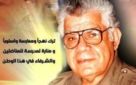 """الذكرى الثامنة  لإستشهاد القائد الوطني الكبير صخر حبش """" أبو نزار """" عضو اللجنة المركزية لحركة فتح ."""