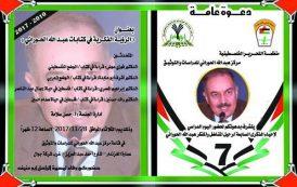 7 أعوام على رحيل المفكر الفلسطيني عبد الله الحوراني ابومنيف