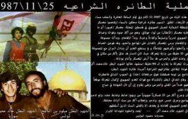 ذكرى مرور 30 عام على عملية الطائره الشراعيه 25\11\1987