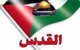 نحن فشله بالعمل الجماعي لصالح القدس