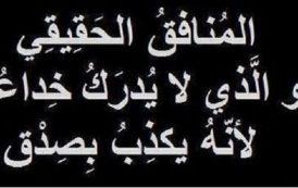 المنافقون وتكالبهم على حركة فتح وتاريخها النضالي الناصع