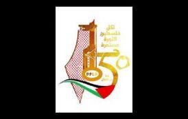 عاشت ذكرى انطلاقة الجبهه الشعبيه لتحرير فلسطين ال 50