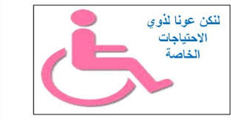 الثالث من كانون اول ديسمبر اليوم العالمي للمعاقين